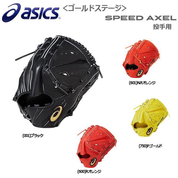 野球 硬式グローブ グラブ 一般用 アシックスベースボール asicsbaseball ゴールドステージ スピードアクセル 投手 ピッチャー サイズ9