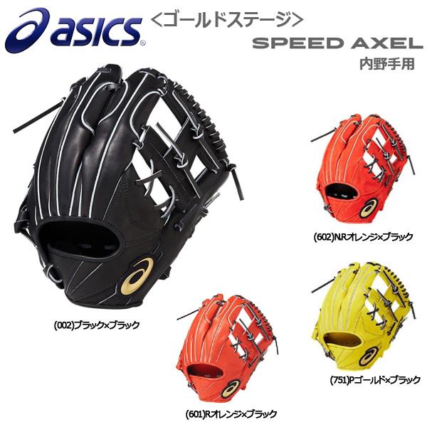 野球 硬式グローブ グラブ 一般用 アシックスベースボール asicsbaseball ゴールドステージ スピードアクセル 内野手 右投げ用 サイズ7
