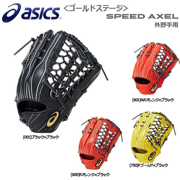 野球 硬式グローブ グラブ 一般用 アシックスベースボール asicsbaseball ゴールドステージ スピードアクセル 外野手用 サイズ14