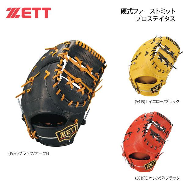 【2100円クーポンあり 4/9 20:00~】/野球 ファーストミット 一般硬式用 一塁手用 ゼット ZETT プロステイタス