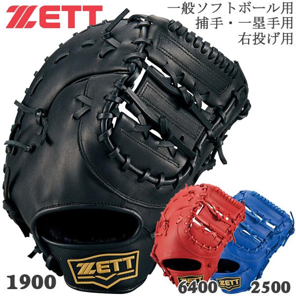ソフトボール キャッチャーミット ファーストミット 右投げ用 一般用 ゼット ZETT デュアルキャッチシリーズ 捕手 一塁手用