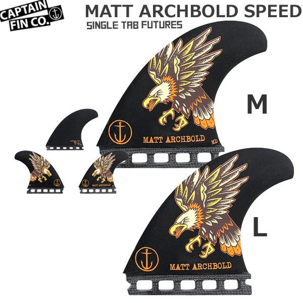 【400円クーポンあり 4/9 20:00~】/CAPTAIN FIN(キャプテンフィン) MATT ARCHBOLD SPEED THRUSTER SINGLE TAB FUTURES BLK フィン マット・アーチボルト