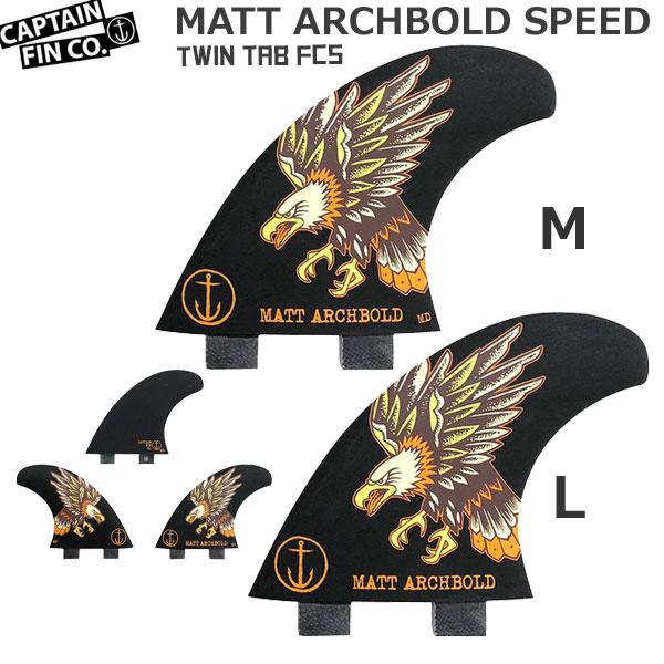 【400円クーポンあり 4/9 20:00~】/CAPTAIN FIN(キャプテンフィン) MATT ARCHBOLD SPEED THRUSTER TWIN TAB FCSフィン BLK マット・アーチボルト