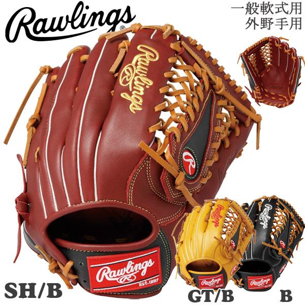 野球 グラブ グローブ 一般軟式用 外野手用 ローリングス Rawlings HYPER TECH ハイパーテック サイズ12.75 新球対応