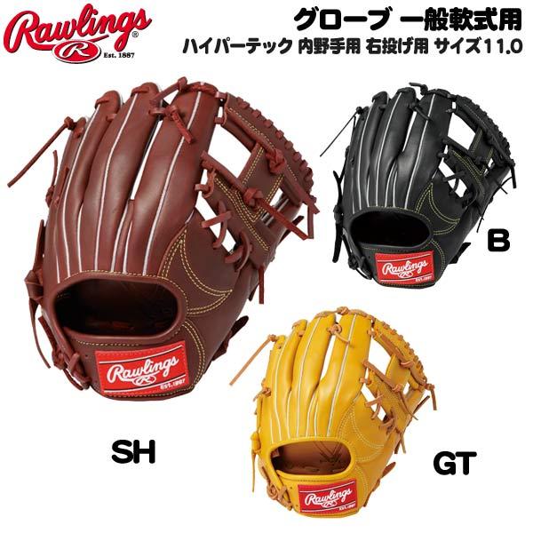 野球 グラブ グローブ 一般軟式用 ローリングス Rawlings ハイパーテック 内野手用 右投げ用 サイズ11.0 新球対応