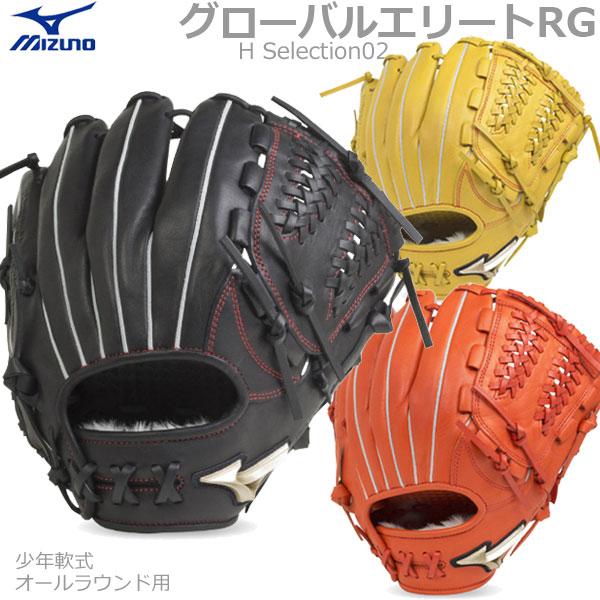 野球 軟式グローブ グラブ 少年 ジュニア用 オールラウンド用 ミズノ MIZUNO グローバルエリートRG H Selection02 サイズL 新球対応