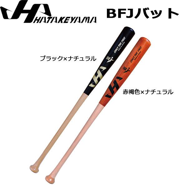 【750円クーポンあり 4/9 20:00~】/野球 硬式バット 木製 メイプル 一般用 BFJ ハタケヤマ HATAKEYAMA 84cm 880g平均 (あす楽)