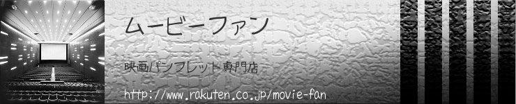 ムービーファン:映画パンフレット専門店 ムービーファン
