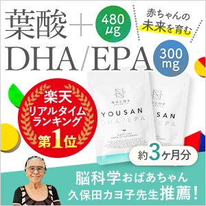 NOCORノコア 葉酸+DHA/EPA(約3ヶ月分) 葉酸サプリ dha モノグルタミン酸型葉酸 無添加 オーガニック サプリ