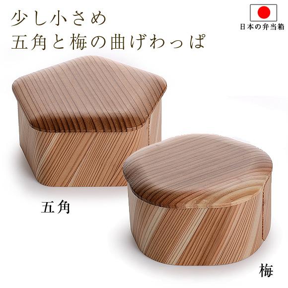 日本の弁当箱 五角と梅の曲げわっぱ わっぱ 杉 引出物 日本製 ヤマコー 休み 送料無料 お弁当箱 ウレタン塗装 弁当箱 moyakko