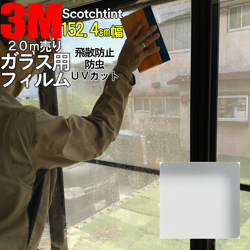 20mロール単位【3M 防犯フィルム 1524mm SH15CLAR-A】 窓 飛散防止 防犯 3M ガラスフィルム スコッチティント ウィンドウフィルム 省エネ・節電対策や窓から入る日射熱を防ぐ透明フィルム お肌や顔に有害な紫外線(uv)防止・防虫 災害対策の為に飛散防止の機能も!