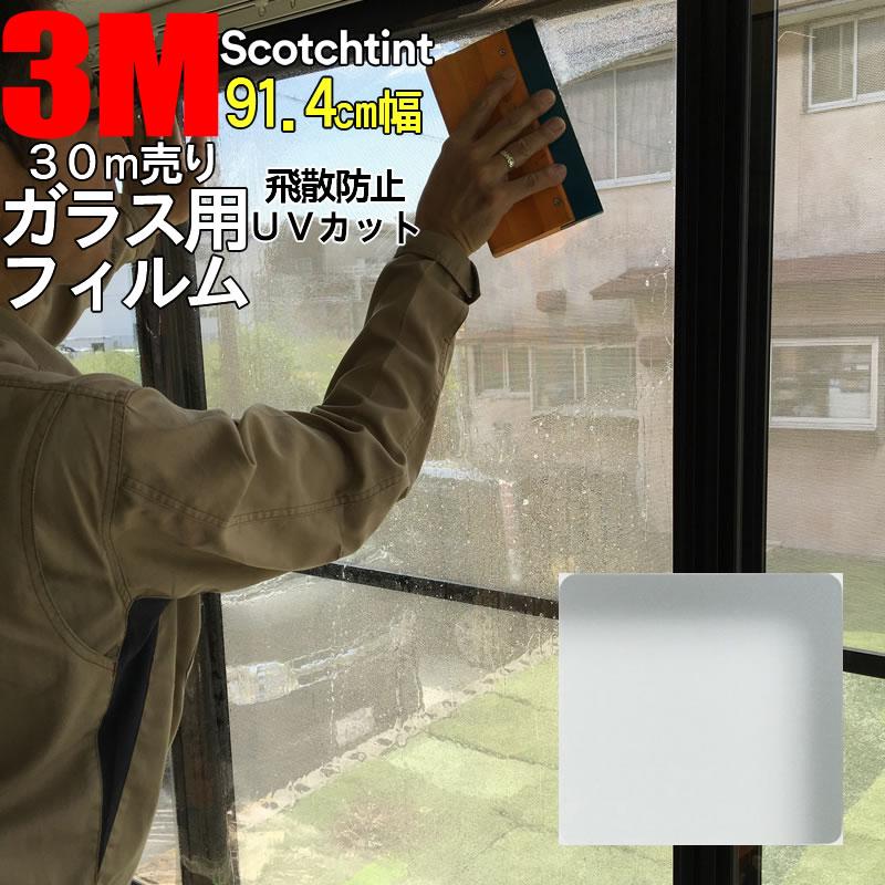 30mロール販売【3M スーパーレイヤー2 914mm ULTRA S800】 窓 超飛散防止 3M ガラスフィルム スコッチティント ウィンドウフィルム 省エネ・節電対策や窓から入る日射熱を防ぐ透明フィルム お肌や顔に有害な紫外線(uv)防止・防虫 災害対策の為に飛散防止の機能も!