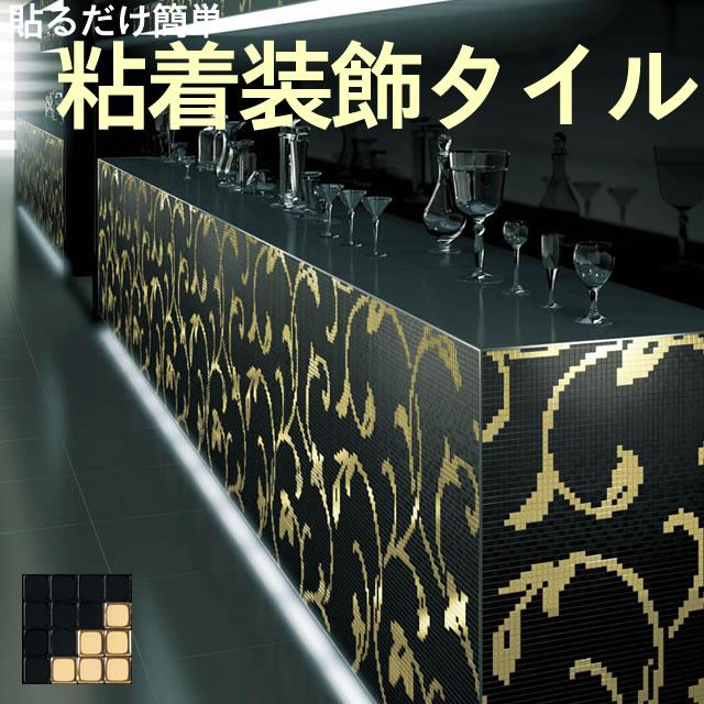 【シンコール モザイカ】 メタル アクセントタイル ブラック/ゴールド デザインタイル シンプルな什器にテクスチャと存在感を!壁画アートで、間仕切りもアーティスティックに