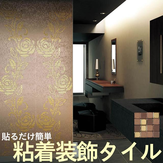 【シンコール モザイカ】 メタル アクセントタイル ブラウン/ゴールド/フラワー 絵画のように飾れる壁画アートならではの表現力!壁のアクセントに使う事で手軽にリノベーションを!サロンスペースにもマッチする鮮やかな彩りで、店舗をさらに華やかに