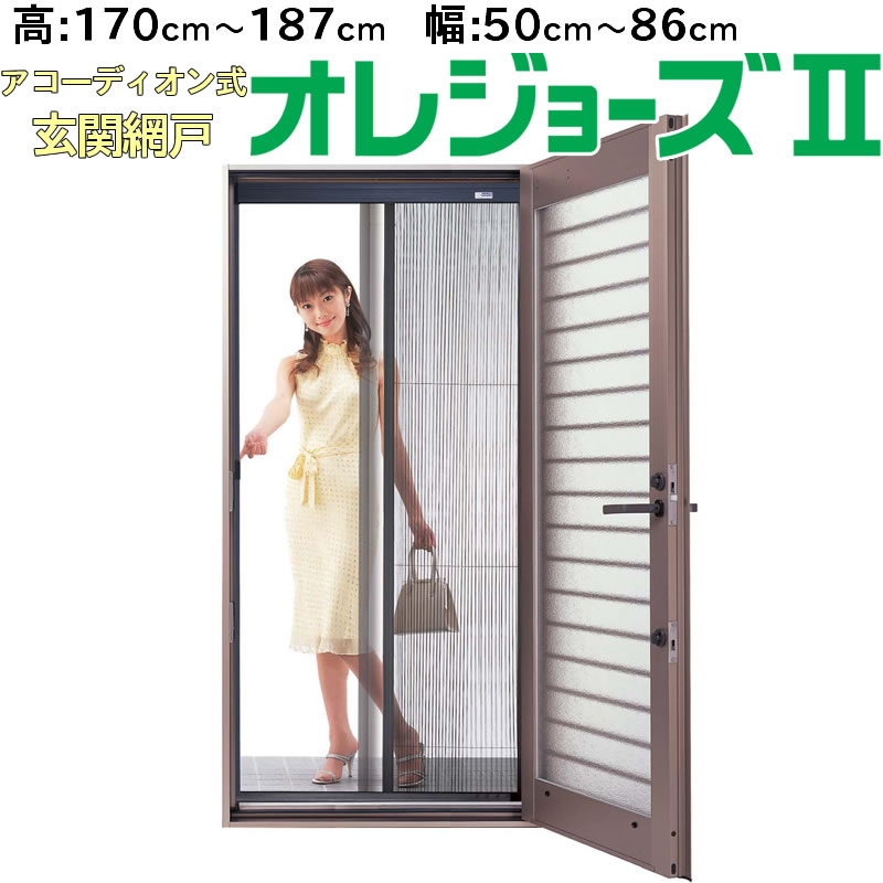 The apartment / apartment entrance screen door screen door entrance gateway  for a host porch one-touch opening height for the オレジョーズ II Seiki sale ...