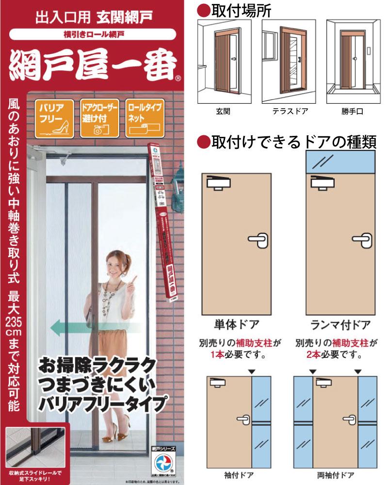 Entrance installation screen door screen door shop first height: 175-190cm  width: 55-94cm ADY-190 frame materials: A tea net: The 付 roll type net ...