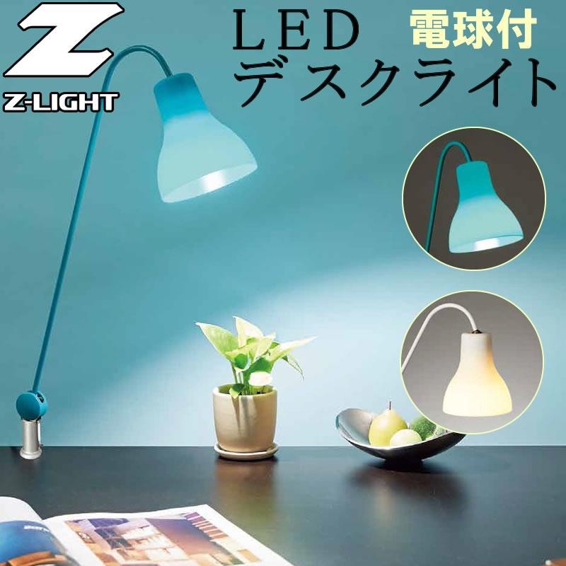 【LED】デスクライト Z-LIGHT【LED】Zライト インテリア 雑貨 アート 照明 器具 デスク 学習 机 卓上 目に優しい スポットライト 作業 ネイル ライト 山田 yamada led デスク キッチン 明るい