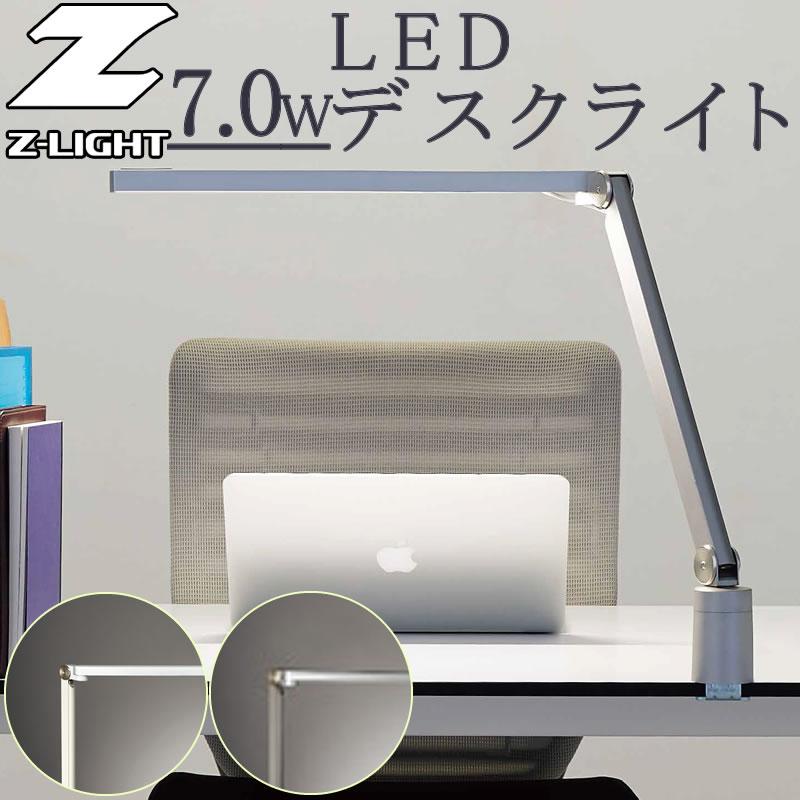 【LED】デスクライト Z-LIGHT【LED】Zライト インテリア 雑貨 アート 照明 器具 デスク 学習 机 卓上 目に優しい スポットライト 作業 ネイル ライト 山田 yamada led デスク 会社 明るい