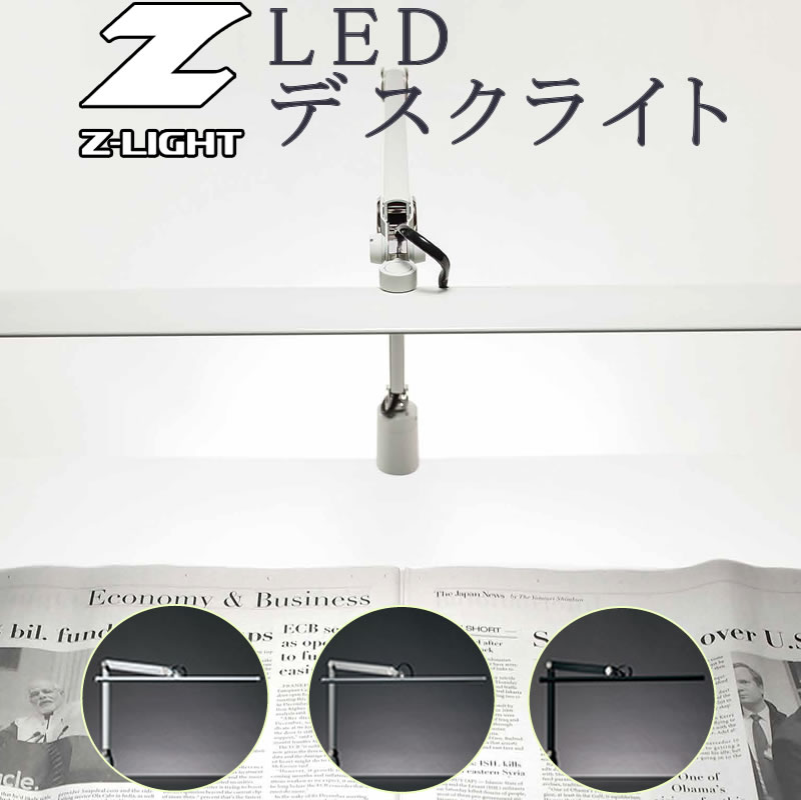【送料無料】LEDデスクライト Z-LIGHT【LED】Zライト インテリア 雑貨 アート 照明 器具 デスク 学習 机 卓上 目に優しい スポットライト 作業 ネイル