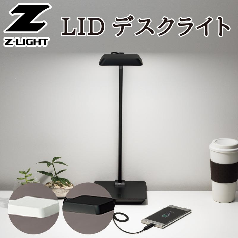 【LED】デスクライト Z-LIGHT【LED】Zライト インテリア 雑貨 アート 照明 器具 デスク 学習 机 卓上 目に優しい スポットライト 作業 ネイルライト 山田 yamada led デスク 会社 明るい