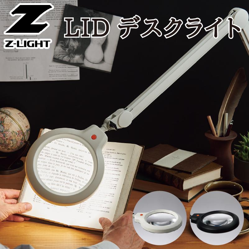 【LED】デスクライト Z-LIGHT【LED】Zライト インテリア 雑貨 アート 照明 器具 デスク 学習 机 卓上 目に優しい スポットライト 作業 ネイル ライト 山田 yamada led デスク レンズ 明るい