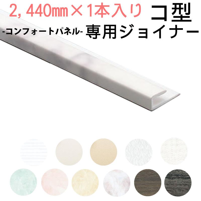【5本セット】コンフォートパネル用 専用ジョイナー コ型(壁-床用) 壁と床の継ぎ目や、平面部分のパネルの継ぎ目に パネル工法 浴室リフォーム