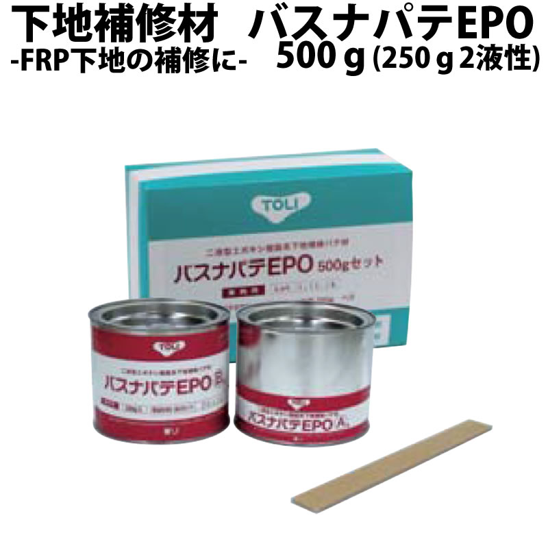 FRP groundwork East Li バスナパテ EPO bathroom floor and uneven adjustment for repair PuTTY TOLI バスナアルティ バスナフローレ-3 m-floor renovation sheet conventional bath and bath floors to flatten, staff-only two-component epoxy Putty and set!
