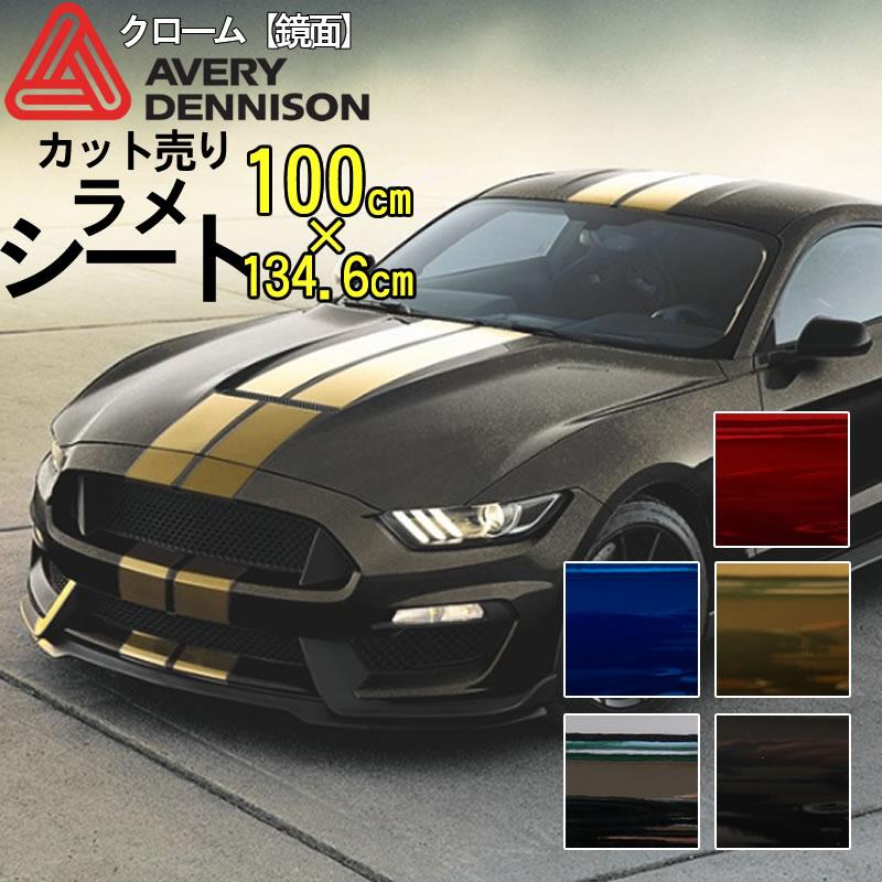 【カーラッピングフィルム】車のデコレーションに!耐久性◎シールタイプエイブリィデニソン シュプリームラッピングフィルム コンフォームクローム 鏡面タイプ固定幅134.6cm・長さは1m単位での切売り 1個=商品の長さ1mのサイズ