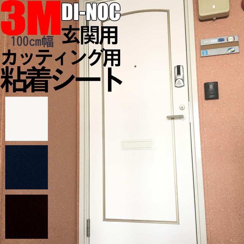 期間限定お試し価格 玄関ドアが1日の施工で美しくよみがえります フッ素加工で日焼けやキズ 汚れに強く美しさが長持ちします 豊富なバリエーション展開 単色 無地 3M DI-NOC ダイノック 玄関ドアリフォームシート フッ素加工 信用 005 全商品屋外OK 品番:DR-004 日焼け 1m以上50cm単位での販売 汚れ 21-E モノトーン 粘着フィルム インテリアシート 化粧シート
