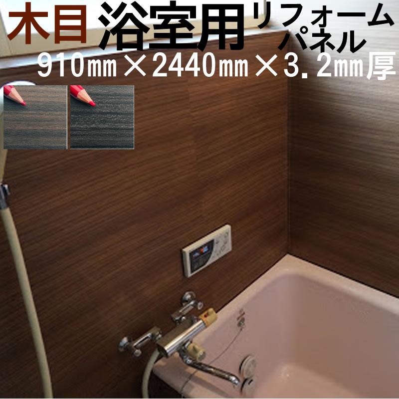 水廻りに強く施工のしやすい リフォーム パネルパネル工法でDIY 抗菌 防カビ仕様だからお掃除も簡単 壁材 天井に 4枚セット カッターナイフで切れる 豊富な品 パロア コンフォートパネル 超安い デザイン 木目調シリーズ 防カビ仕様のDIY 剥れたタイル 洗面 浴室リフォーム 910mm×2440mm厚3.2mm 3×8板 腐食で穴 リンテック キッチン 塗装の壁に トイレなど 水廻りに強く抗菌 浴室パネル
