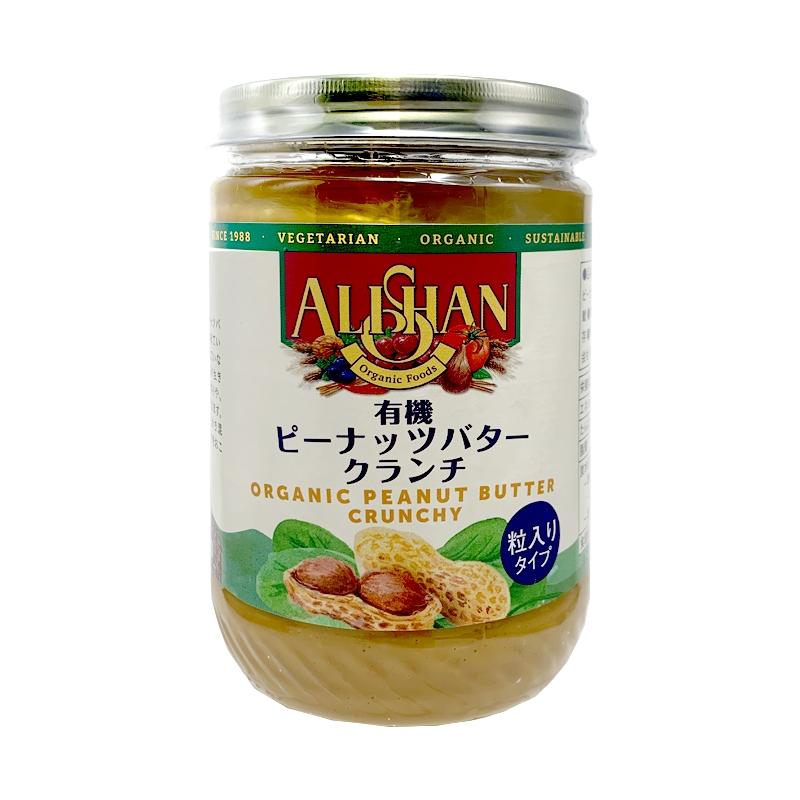 ストアー 乳化剤 捧呈 安定剤を一切使用しないオーガニック ピーナッツバター クランチ454g