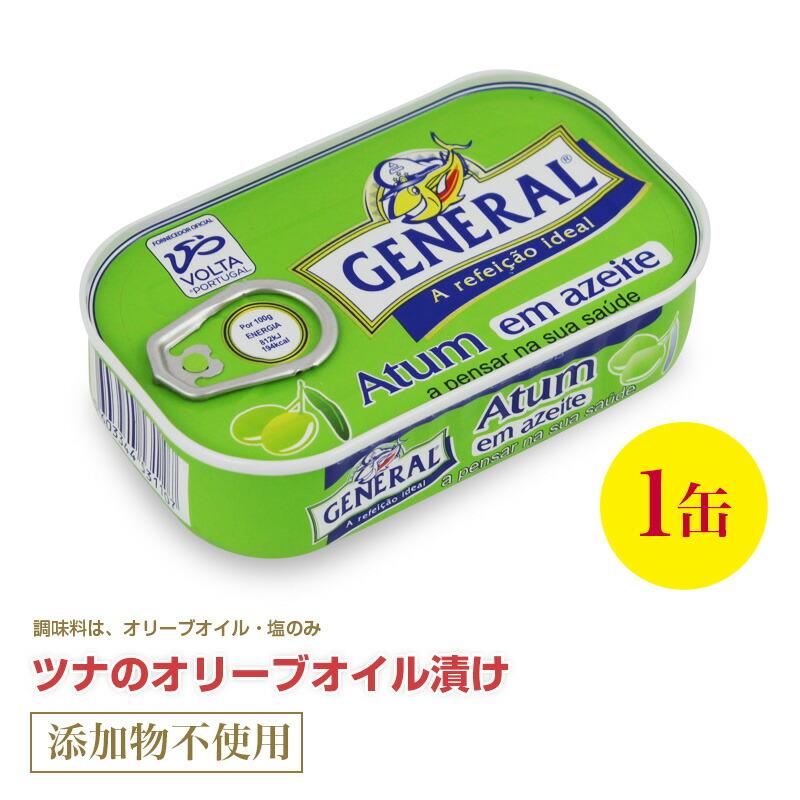 訳あり オリーブオイル使用の贅沢ツナ缶 あす楽 (人気激安) ツナのオリーブオイル漬け110g ポルトガル産 直輸入