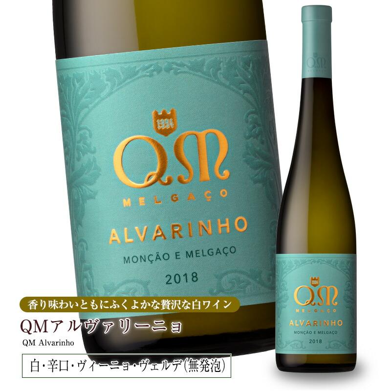 最優秀アルヴァリーニョ賞受賞 QMアルヴァリーニョ 信頼 2020 750ml 白ワイン 辛口 ヴェルデ地方 直輸入 ポルトガルワイン ヴィーニョ 与え 受賞ワイン