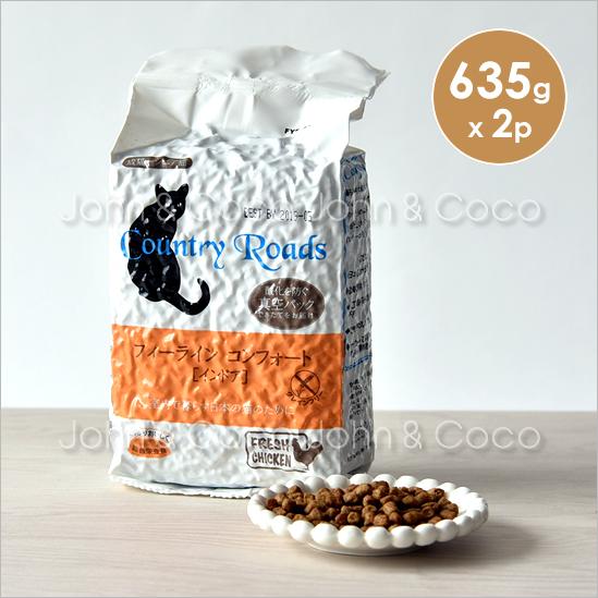 3 190円で送料無料 全品送料無料 カントリーロード フィーライン コンフォート 大幅値下げランキング インドア x2p 635g 猫 キャットフード 総合栄養食