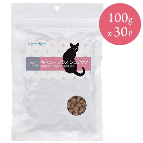 カントリーロード キドニー プラス シニアケア ポータブルパック 100g x30p 総合栄養食 キャットフード 猫
