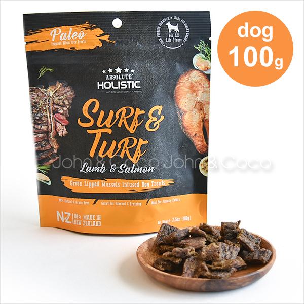 肉 魚類93% 犬が喜ぶジャーキー アブソルート 送料無料 新品 ホリスティック エアドライ ドッグトリーツ ターフ サーモン 限定タイムセール サーフ 100g ラム