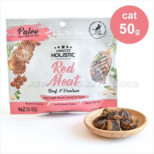 肉 魚類93% 猫が喜ぶジャーキー 在庫一掃 アブソルート ホリスティック エアドライ レッドミート キャットトリーツ ベニソン 50g 送料無料新品 ビーフ