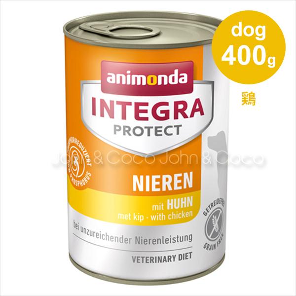 食事療法が必要な慢性腎不全の犬に 5%OFF 低リン グレインフリー アニモンダ インテグラプロテクト ウェット 着後レビューで 送料無料 ニーレン 鶏 400g 腎臓ケア ドッグフード