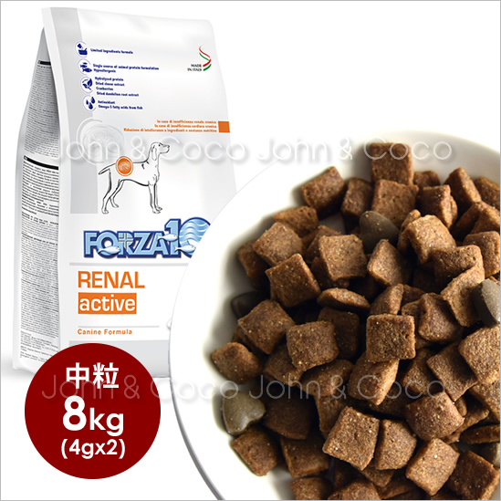 フォルツァ10 Forza10 リナールアクティブ(腎臓ケア療法食) 8kg(4kgx2) ドッグフード ニーレン