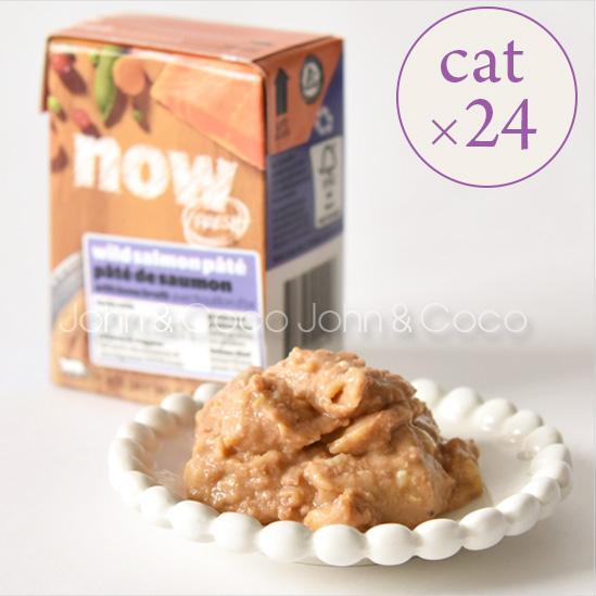 ナウ フレッシュ テトラパック ワイルドサーモンパテキャット 182gX24 Now Fresh 総合栄養食