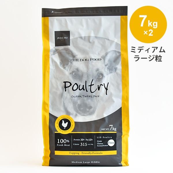 POCHI(ポチ) ザ・ドッグフード 3種のポルトリー 7kg×2 ML粒 大袋 大型犬 中粒 中型犬