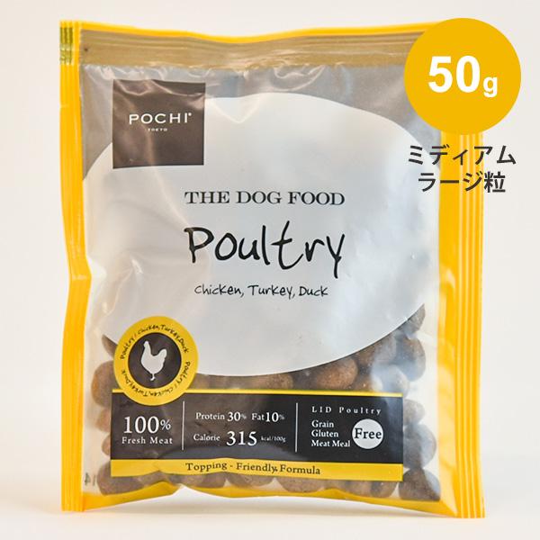 10円お試し品 ドライフード POCHI ポチ ザ メーカー公式 5%OFF ドッグフード 3種のポルトリー サンプル ML粒 中粒 大袋 大型犬 50g 中型犬