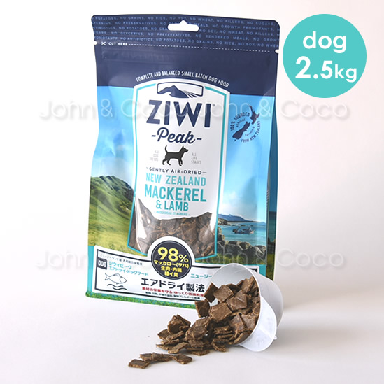 ジウィピーク ziwi エアドライ ドッグフード NZマッカロー&ラム 2.5kg