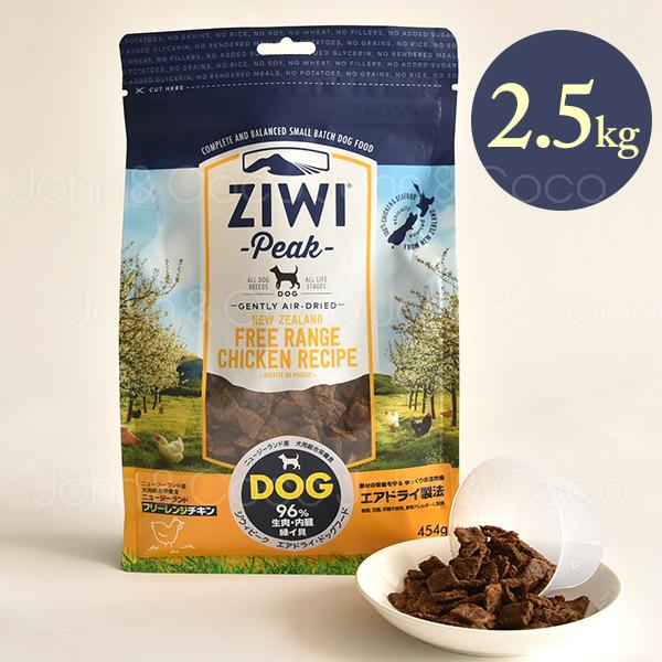 ジウィピーク ziwi エアドライ ドッグフード NZ フリーレンジチキン 2.5kg