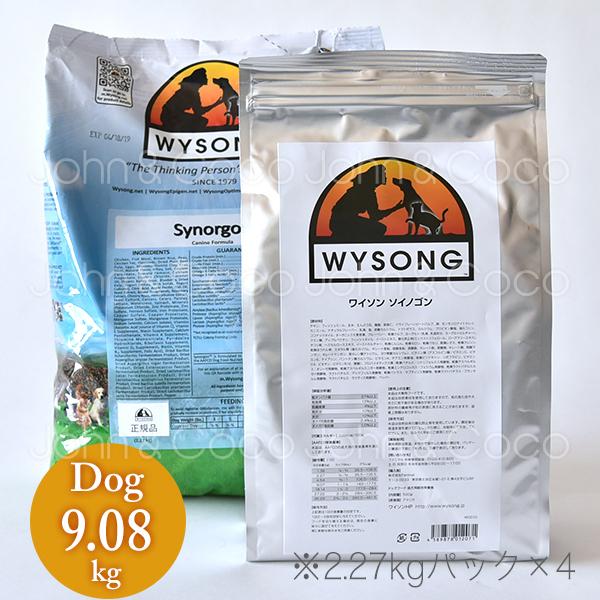 ワイソン ソイノゴン 9.08kg WYSONG ドッグフード プレミアム