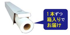 紙キャンパス914mm×9m巻