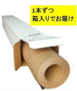 インクジェットクラフト紙914mm×30m巻