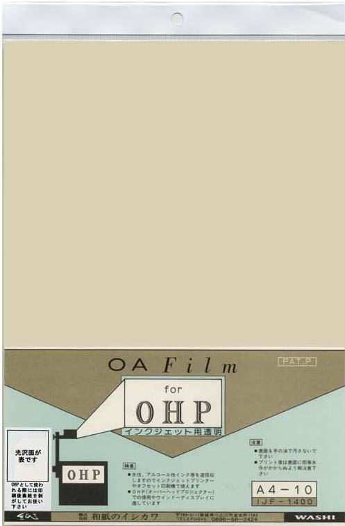 透明度の高いインクジェット専用フィルム。OHPやウィンドーディスプレイに。 インクジェット用OHPフィルム A4判