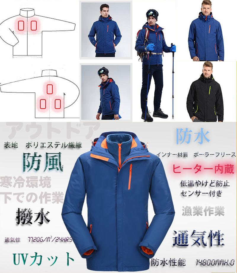 電熱ジャケット 電熱ウェア パワー防寒ジャケット 防寒服 ヒーター内蔵 コードレスジャケット アウトドアジャケット 防水 通気性優れる