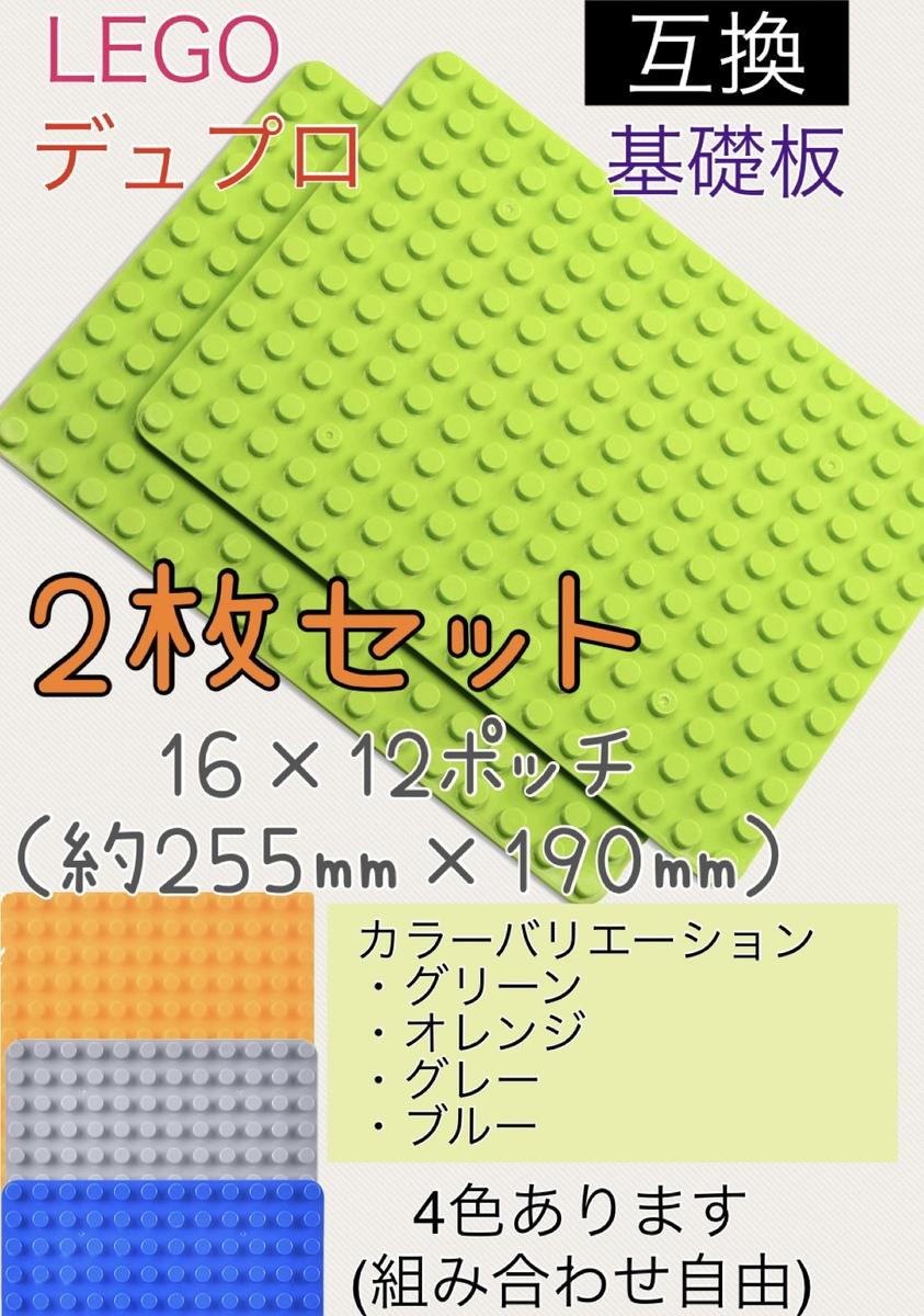 色組み合わせ自由 レゴデュプロ互換性基礎板プレート2枚セットです 初売り LEGOレゴDuplo互換性基礎板ブロックプレートレゴデュプロ互換プレート 選べる2枚 宅配便送料無料